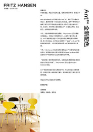 Press Release - Ant™ New Colours, CH - pdf