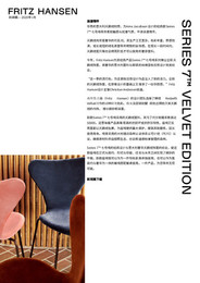 Press Release - Series 7™ Velvet Edition, CN - pdf