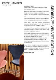 Press Release - Series 7™ Velvet Edition, KR - pdf