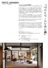 Press Release - Fritz Hansen AN (Japan) 2020, JP - pdf