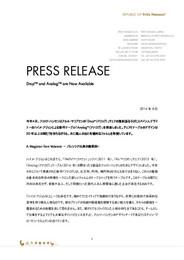 Press Release Drop & Analog JP