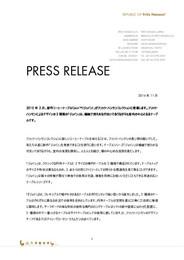 Press Release Join 2013 JP
